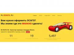 Продаются работающие домены ruosago.ru и ru-osago.ru, идеальны для автострахования