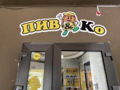 Продам готовый бизнес- магазин разливных напитков