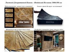 Производство листового декоративного камня (каменного шпона)